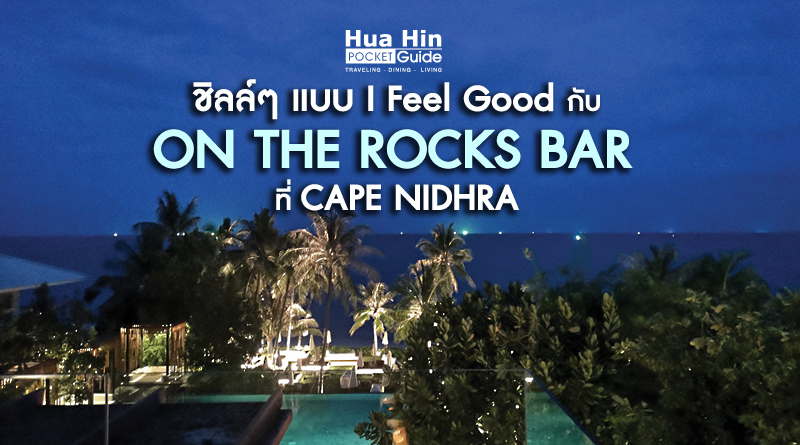 on the rocks bar cape nidhra