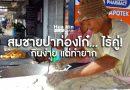 สมชายปาท่องโก๋ หัวหิน